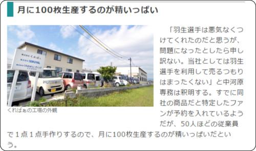 http://toyokeizai.net/articles/-/64436?page=3