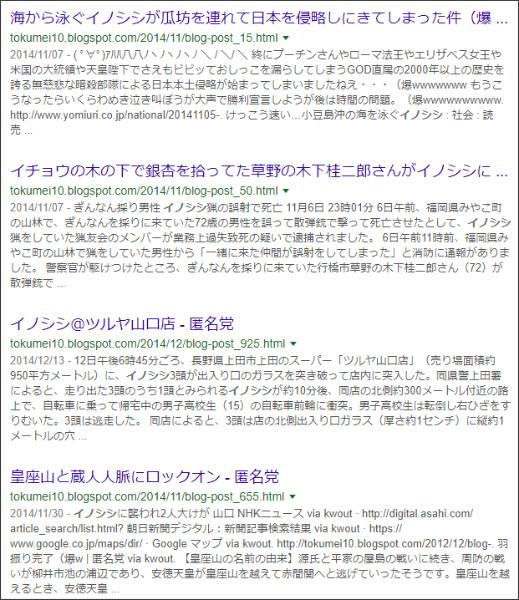 https://www.google.co.jp/search?ei=C4PxWp2aIYKF8API3qKwDQ&q=site%3A%2F%2Ftokumei10.blogspot.com+%E7%8C%AA&oq=site%3A%2F%2Ftokumei10.blogspot.com+%E7%8C%AA&gs_l=psy-ab.3...2108.4021.0.5221.10.10.0.0.0.0.140.927.0j8.8.0....0...1c.1j4.64.psy-ab..2.1.140...0i4i30k1.0.2sPO0ivWkOM