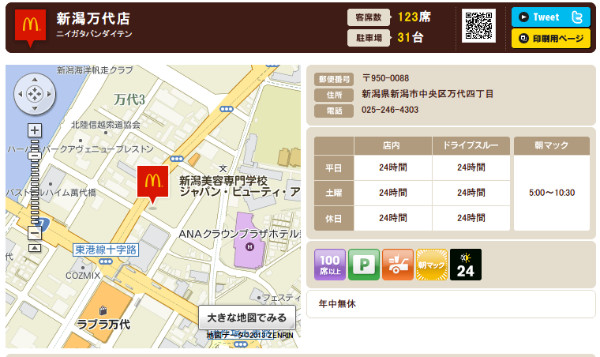 http://www.mcdonalds.co.jp/shop/map/map.php?strcode=15559