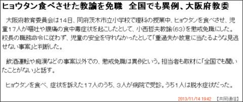 http://www.47news.jp/CN/201311/CN2013111401001877.html