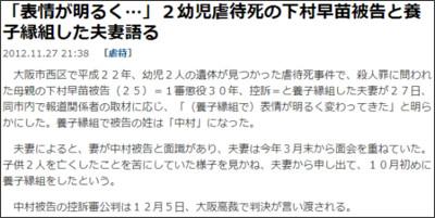 http://sankei.jp.msn.com/west/west_affairs/news/121127/waf12112721380027-n1.htm
