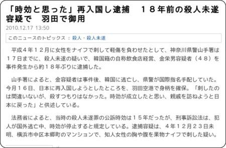 http://sankei.jp.msn.com/affairs/crime/101217/crm1012171351019-n1.htm