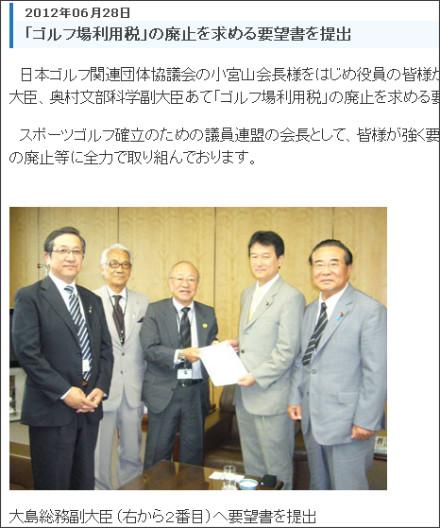http://www.yamaokakenji.gr.jp/blog/archives/2012/06/post_143.html