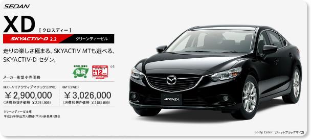 http://www.atenza.mazda.co.jp/grade/sedan_xd.html?link_id=atzlnv2