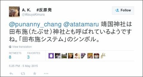 https://twitter.com/AtsuyaKimura/status/595746210608209921