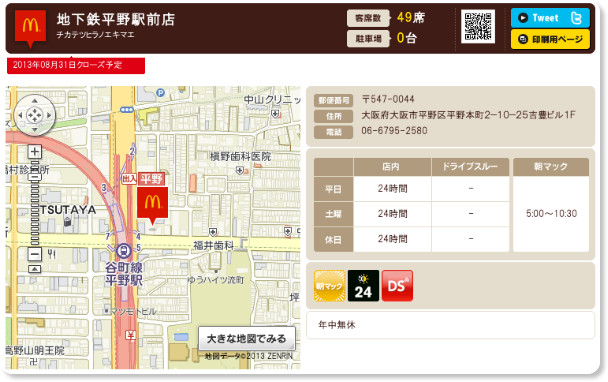 http://www.mcdonalds.co.jp/shop/map/map.php?strcode=27567