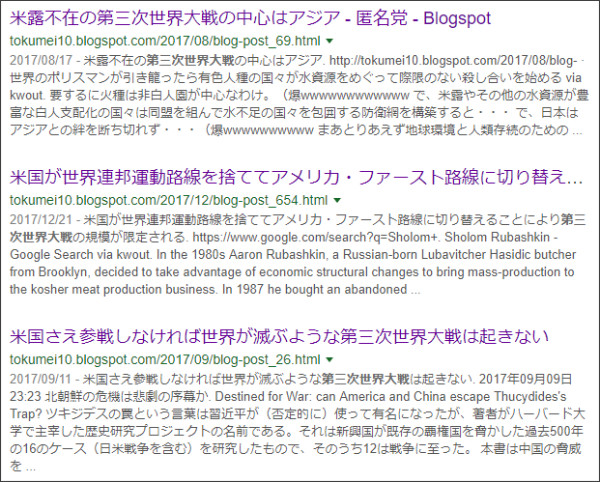 https://www.google.co.jp/search?ei=7pmeWpyFBKuc0gL35JHIAg&q=site%3A%2F%2Ftokumei10.blogspot.com+%E7%AC%AC%E4%B8%89%E6%AC%A1%E4%B8%96%E7%95%8C%E5%A4%A7%E6%88%A6&oq=site%3A%2F%2Ftokumei10.blogspot.com+%E7%AC%AC%E4%B8%89%E6%AC%A1%E4%B8%96%E7%95%8C%E5%A4%A7%E6%88%A6&gs_l=psy-ab.3...0.0.1.157.0.0.0.0.0.0.0.0..0.0....0...1c..64.psy-ab..0.0.0....0.liKH5hKqxHc