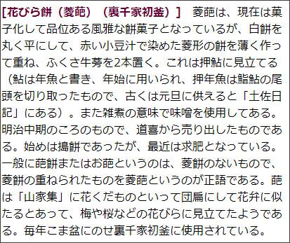 http://www.kyogashi.or.jp/saijiki/02.html