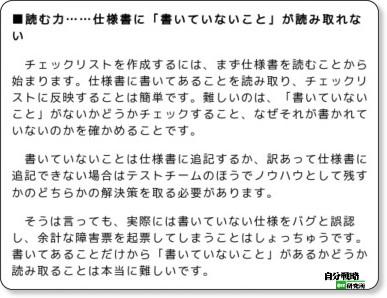 http://el.jibun.atmarkit.co.jp/obbligato/2009/11/post-2d49.html