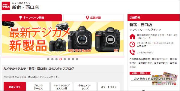 http://blog.kitamura.jp/13/4306/