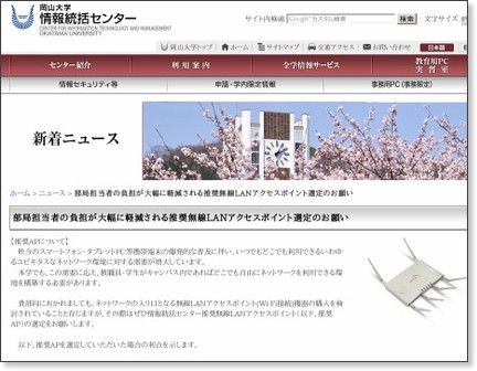 http://www.citm.okayama-u.ac.jp/citm/japanese/news/news_id1906.html