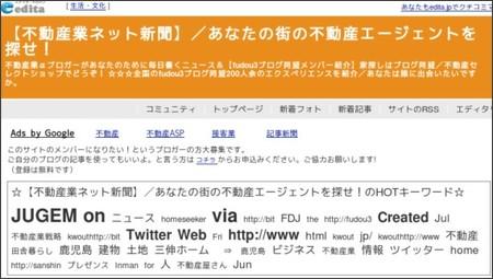 http://www.edita.jp/homeseeker/