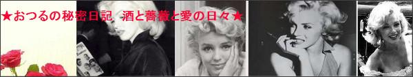 http://blogari.zaq.ne.jp/otsuru/