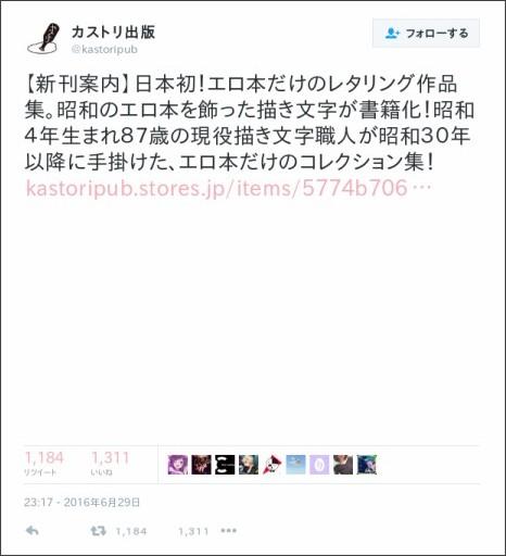 https://twitter.com/kastoripub/status/748399986379997184