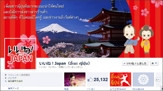 http://www.facebook.com/iinejapanbkk
