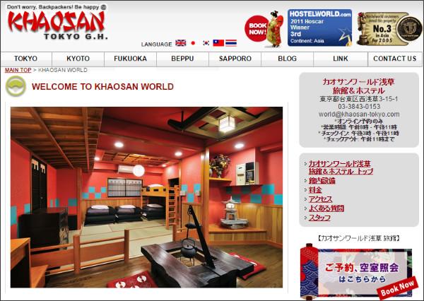 http://www.khaosan-tokyo.com/ja/world/