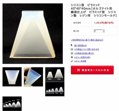 http://shop.aroma-ventvert.com/?pid=115095995
