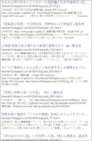 https://www.google.co.jp/#q=site:%2F%2Ftokumei10.blogspot.com+%E5%B0%BE%E5%B4%8E%E8%A1%8C%E9%9B%84