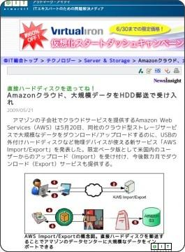 http://www.atmarkit.co.jp/news/200905/21/aws.html