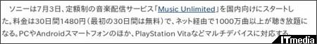 http://www.itmedia.co.jp/news/articles/1207/03/news081.html