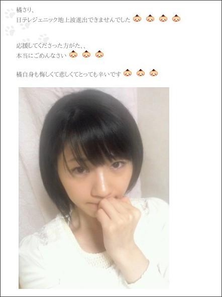http://ameblo.jp/acetachibana/entry-11550530282.html