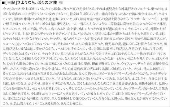 http://d.hatena.ne.jp/heimin/20090810/p1