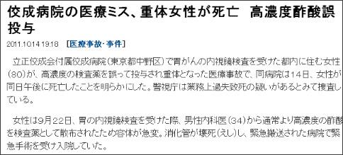 http://sankei.jp.msn.com/affairs/news/111014/crm11101419190028-n1.htm