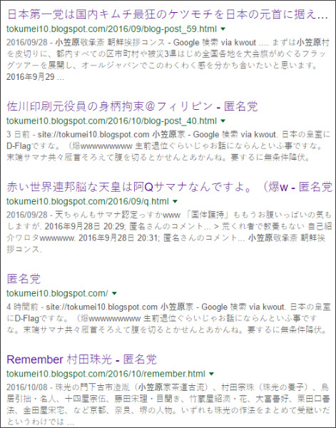 https://www.google.co.jp/search?hl=ja&safe=off&biw=1145&bih=939&q=site%3Atokumei10.blogspot.com+&btnG=%E6%A4%9C%E7%B4%A2&aq=f&aqi=&aql=&oq=&gws_rd=ssl#q=site:tokumei10.blogspot.com+%E5%B0%8F%E7%AC%A0%E5%8E%9F&safe=off&hl=ja&tbs=qdr:m