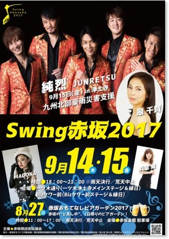 http://www.hitotsugi.jp/_src/sc3599/poster2017.jpg