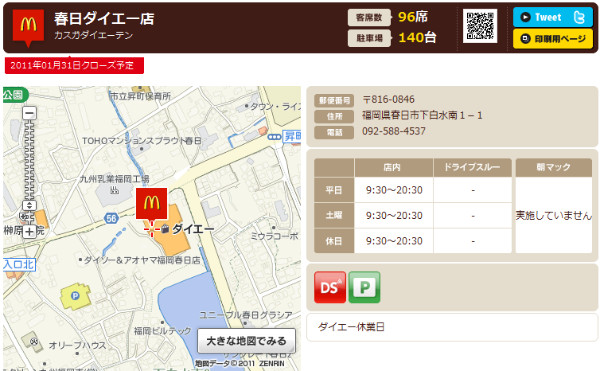 http://www.mcdonalds.co.jp/shop/map/map.php?strcode=40605