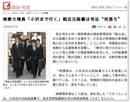 http://www.zakzak.co.jp/society/domestic/news/20100119/dms1001191627009-n2.htm