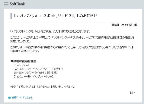 http://mb.softbank.jp/mb/information/details/110218.html