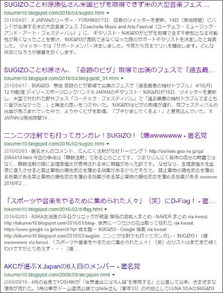 https://www.google.co.jp/search?ei=tTPwWo7nGIq4jAOp8o_oDw&q=site%3A%2F%2Ftokumei10.blogspot.com+Sugizo&oq=site%3A%2F%2Ftokumei10.blogspot.com+Sugizo&gs_l=psy-ab.3...2805.5585.0.7003.6.6.0.0.0.0.143.725.0j6.6.0....0...1c.4.64.psy-ab..0.1.132...0i4k1.0.v0WiPquy1sU