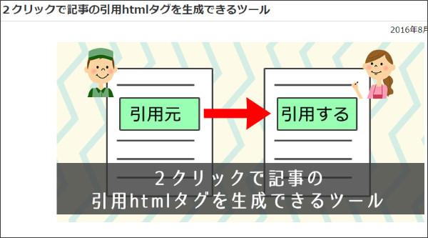 http://www.dekiru-web.net/kiji/innyou-tool.html
