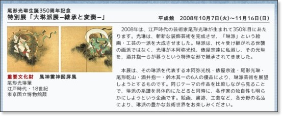 http://www.tnm.jp/jp/servlet/Con?pageId=A01&processId=02&event_id=5705