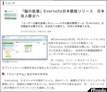 http://www.itmedia.co.jp/news/articles/1003/03/news084.html