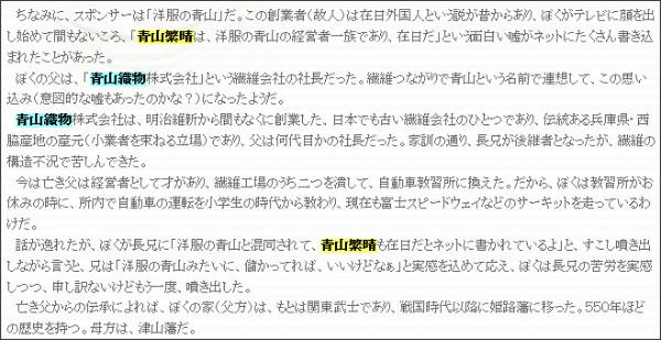 http://webcache.googleusercontent.com/search?q=cache:9cY3RaL_IykJ:blog.goo.ne.jp/shiaoyama_july/e/9a78c715f7f109669c4bc9068902501d+%E9%9D%92%E5%B1%B1%E7%B9%81%E6%99%B4%E3%80%80%E9%9D%92%E5%B1%B1%E7%B9%94%E7%89%A9&cd=2&hl=ja&ct=clnk&gl=jp
