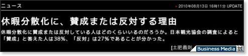 http://bizmakoto.jp/makoto/articles/1008/13/news049.html