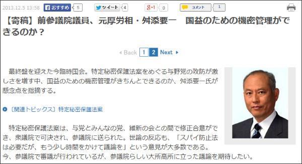 http://www.iza.ne.jp/kiji/politics/news/131205/plt13120513580015-n1.html