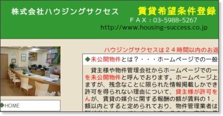 http://www.housing-success.co.jp/cf_cgi1/kiboujoken.htm