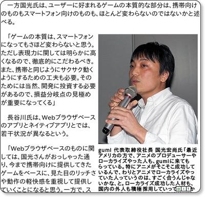 http://www.atmarkit.co.jp/fsmart/articles/socialgame_event01/01.html