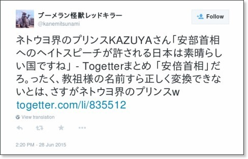 https://twitter.com/kanemitsunami/status/615268551729876992