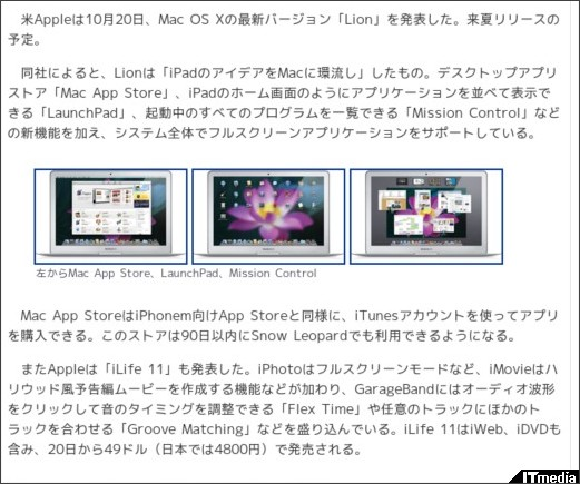 http://www.itmedia.co.jp/news/articles/1010/21/news021.html