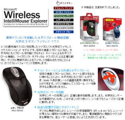 http://www.microsoft.com/japan/hardware/mouse/wi_intelli_explorer.mspx