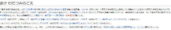 https://ja.wikipedia.org/wiki/%E3%81%8D%E3%81%91_%E3%82%8F%E3%81%A0%E3%81%A4%E3%81%BF%E3%81%AE%E3%81%93%E3%81%88