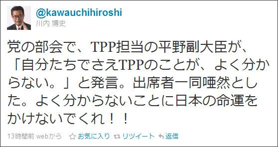 http://twitter.com/#!/kawauchihiroshi/status/39637222529433600