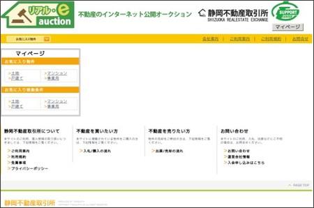 http://113.35.108.106/zentaku_shizuoka2c/mypage?cid=2775