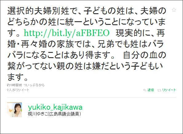 http://twitter.com/yukiko_kajikawa/status/11027322133