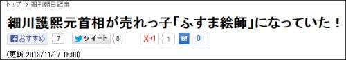 http://dot.asahi.com/wa/2013110600037.html