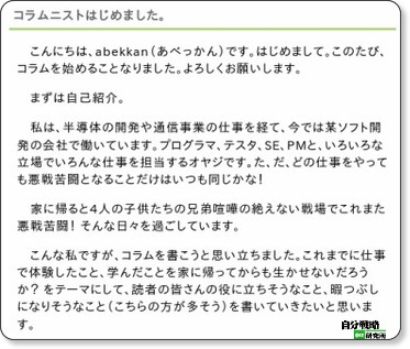 http://el.jibun.atmarkit.co.jp/abekkan/2012/05/post-8b7b.html